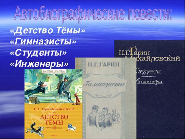 «Детство Тёмы» «Гимназисты» «Студенты» «Инженеры»