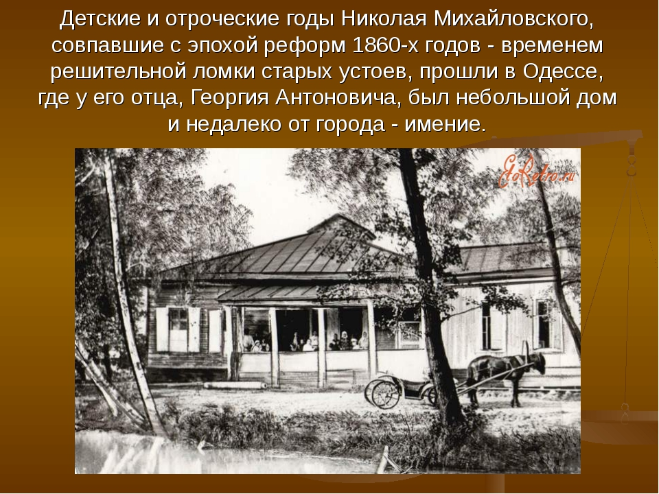 Детские и отроческие годы Николая Михайловского, совпавшие с эпохой реформ 18...