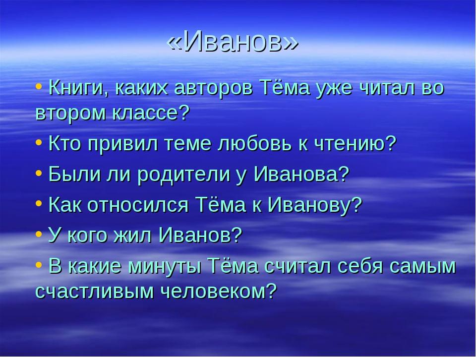 «Иванов» Книги, каких авторов Тёма уже читал во втором классе? Кто привил тем...