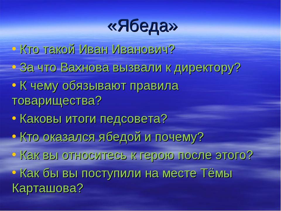 «Ябеда» Кто такой Иван Иванович? За что Вахнова вызвали к директору? К чему о...