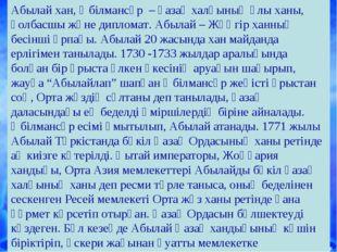 Абылай хан, Әбілмансұр – қазақ халқының ұлы ханы, қолбасшы және дипломат. Абы