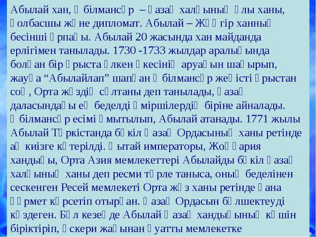 Абылай хан, Әбілмансұр – қазақ халқының ұлы ханы, қолбасшы және дипломат. Абы...