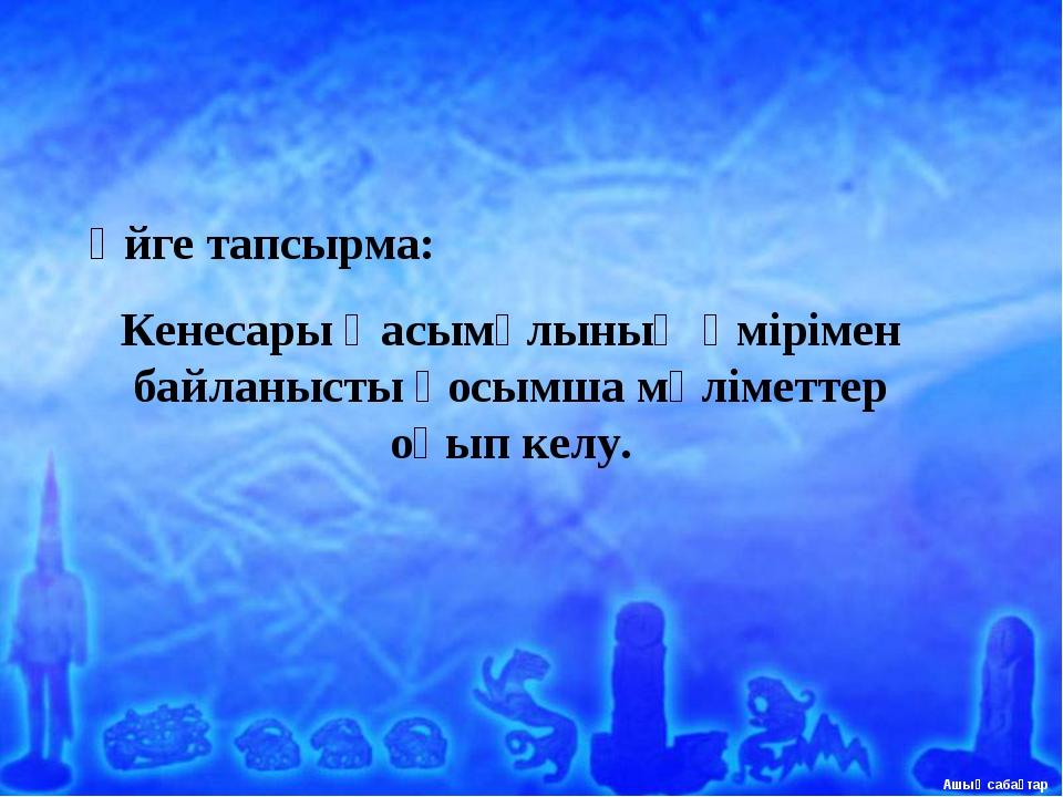 Үйге тапсырма: Кенесары Қасымұлының өмірімен байланысты қосымша мәліметтер оқ...