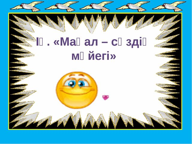 Іү. «Мақал – сөздің мәйегі»