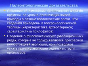 Характеристика псилофитов (риниофитов)