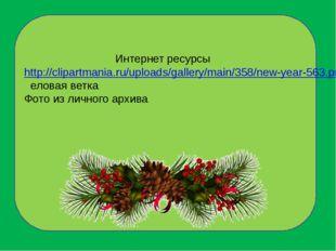 Интернет ресурсы http://clipartmania.ru/uploads/gallery/main/358/new-year-56