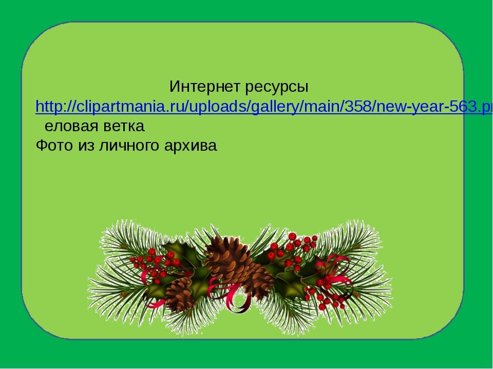 Интернет ресурсы http://clipartmania.ru/uploads/gallery/main/358/new-year-56...