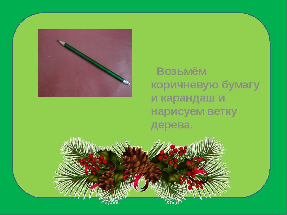 Возьмём коричневую бумагу и карандаш и нарисуем ветку дерева.
