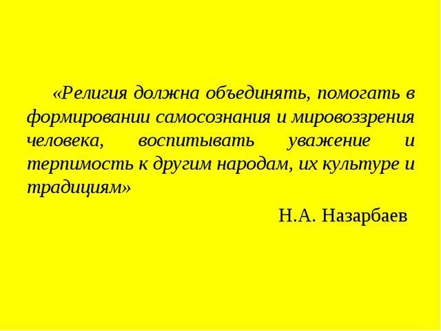 «Религия должна объединять, помогать в формировании самосознания и мировоззре...