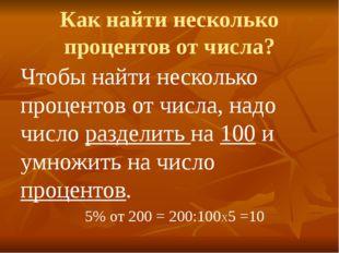 Как найти несколько процентов от числа? Чтобы найти несколько процентов от чи