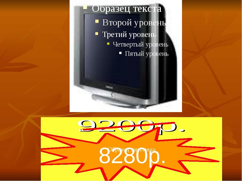 8280р.