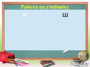 Кроссворд             3                    Л