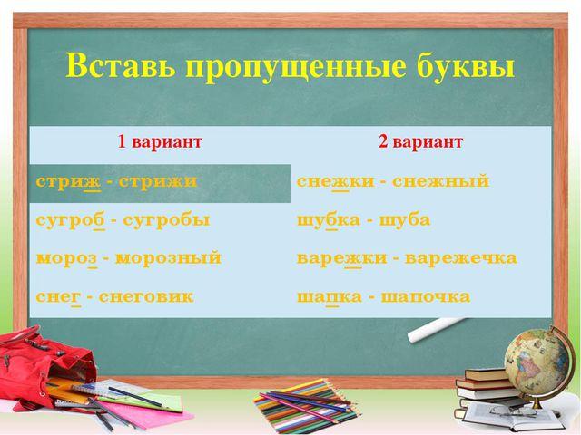 Какое слово лишнее? , снежки, сугроб, мороз, шубка, варежки, снег, шапка. Стриж