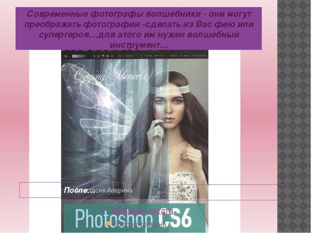 Современные фотографы волшебники - они могут преображать фотографии -сделать...