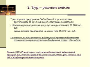 Ответ: ЗАО «Речной порт» подлежит обязательной аудиторской проверке, т.к. сум