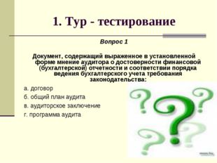 1. Тур - тестирование Вопрос 1 Документ, содержащий выраженное в установленно