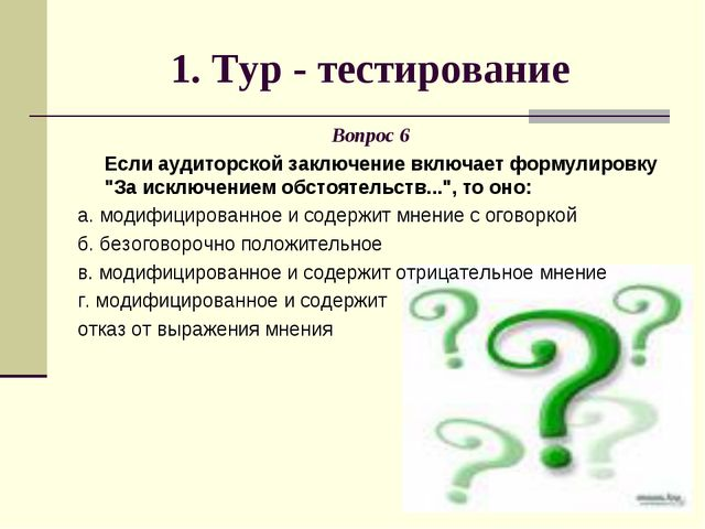 1. Тур - тестирование Вопрос 6 Если аудиторской заключение включает формулиро...