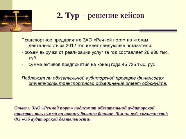 Ответ: ЗАО «Речной порт» подлежит обязательной аудиторской проверке, т.к. сум...