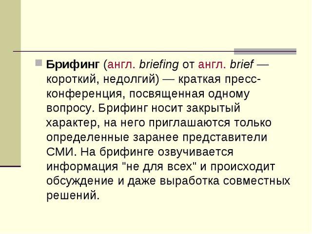 Брифинг(англ.briefingотангл.brief— короткий, недолгий)— краткая пресс-...