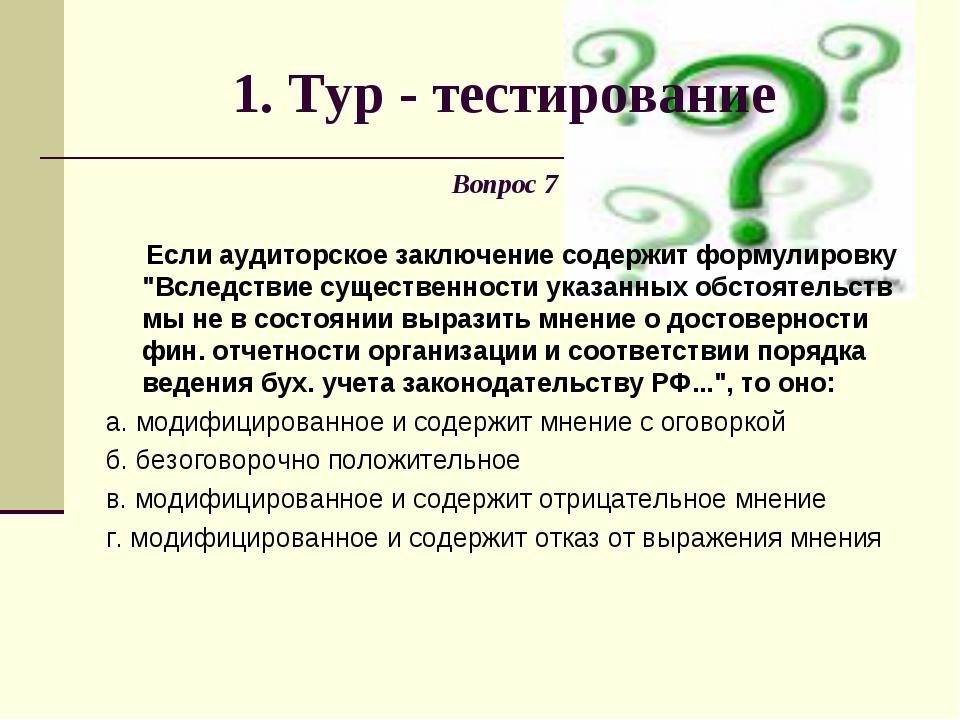 1. Тур - тестирование Вопрос 7 Если аудиторское заключение содержит формулиро...