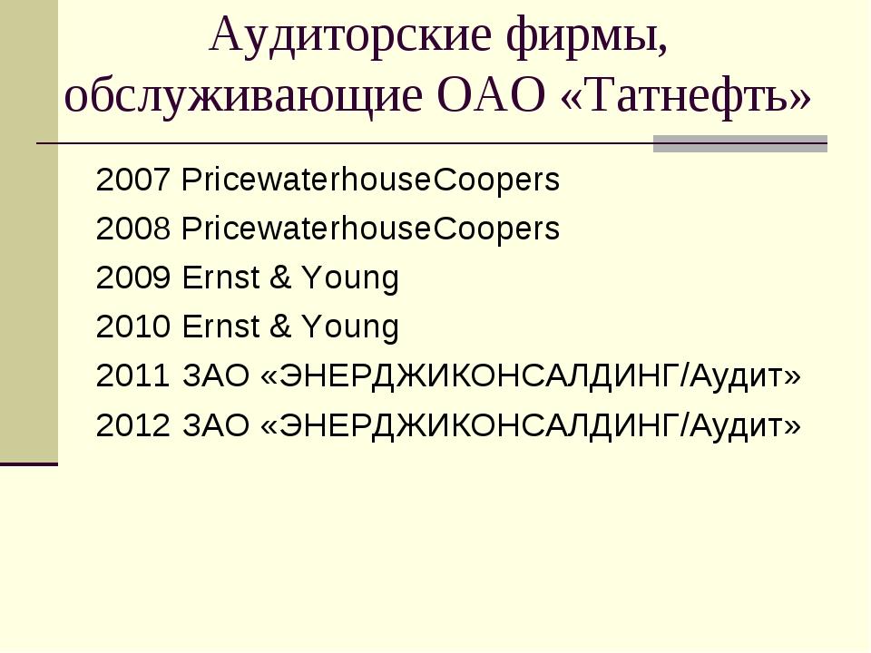 Аудиторские фирмы, обслуживающие ОАО «Татнефть» 2007 PricewaterhouseCoopers 2...