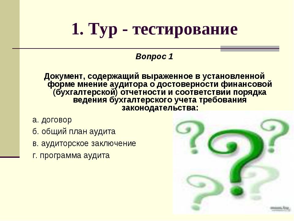 1. Тур - тестирование Вопрос 1 Документ, содержащий выраженное в установленно...
