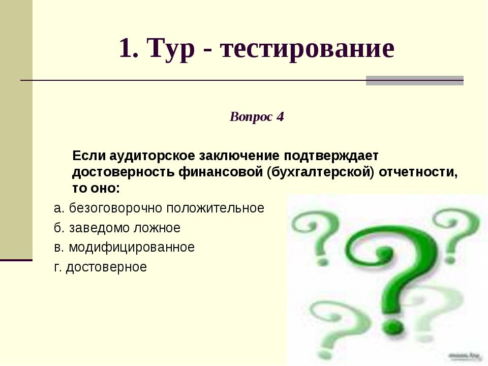 1. Тур - тестирование Вопрос 4 Если аудиторское заключение подтверждает досто...