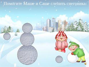 Помогите Маше и Саше слепить снеговика.
