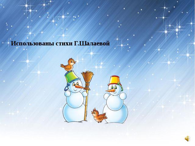 Использованы стихи Г.Шалаевой