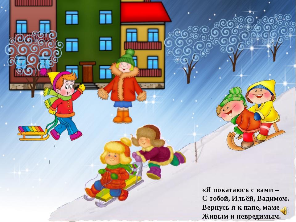 «Я покатаюсь с вами – С тобой, Ильёй, Вадимом. Вернусь я к папе, маме Живым и...