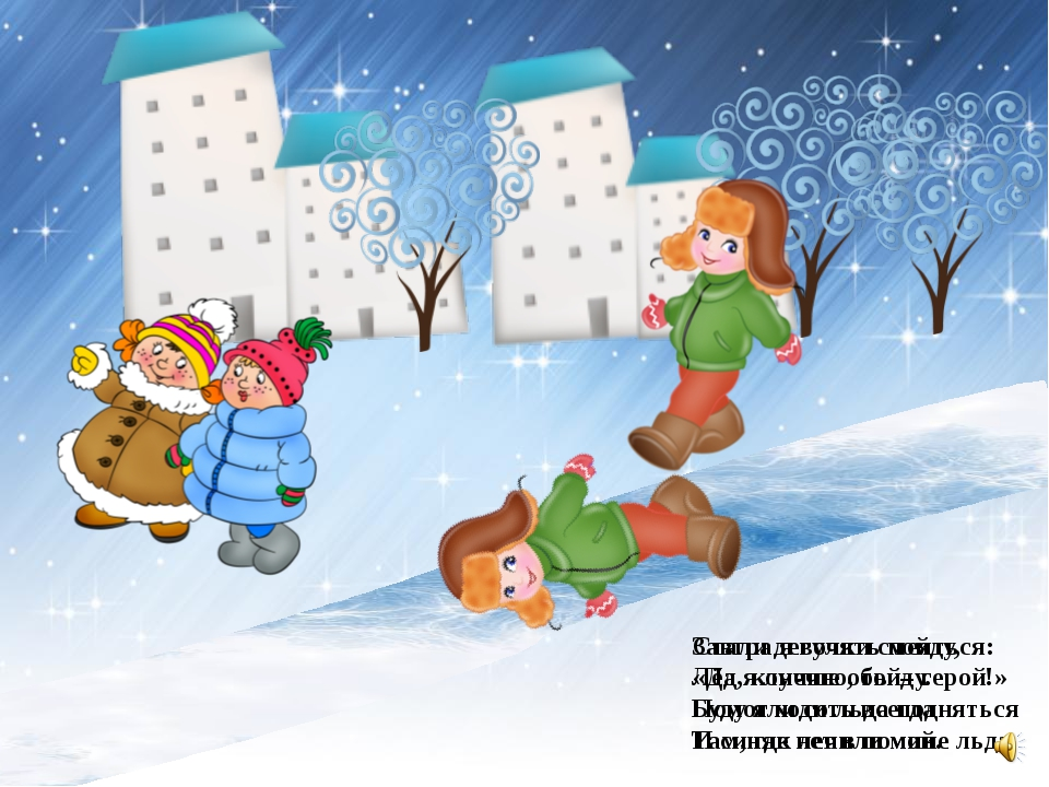 Стали девочки смеяться: «Да, конечно, ты – герой!» Помогли со льда подняться...