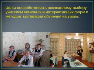 Цель: способствовать осознанному выбору учителем активных и интерактивных фор