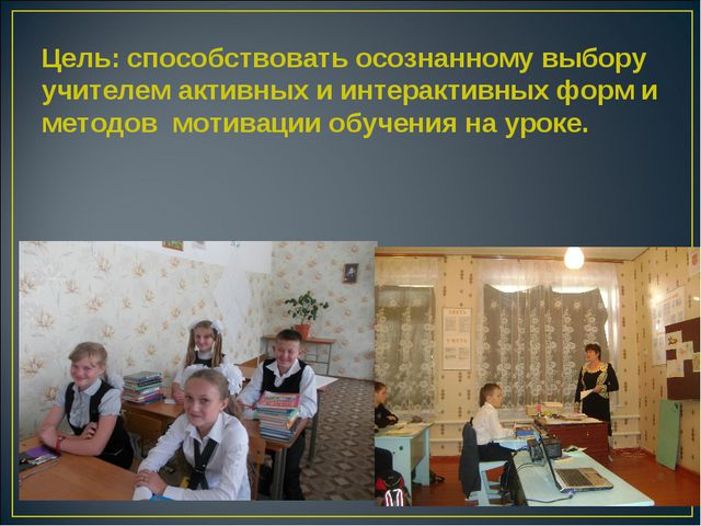 Цель: способствовать осознанному выбору учителем активных и интерактивных фор...