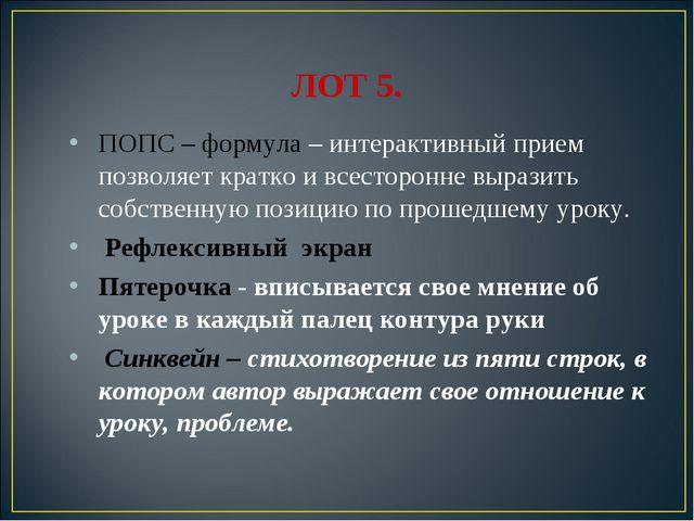 ЛОТ 5. ПОПС – формула – интерактивный прием позволяет кратко и всесторонне вы...