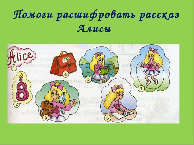 Помоги расшифровать рассказ Алисы