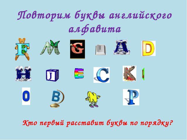 Повторим буквы английского алфавита Кто первый расставит буквы по порядку?