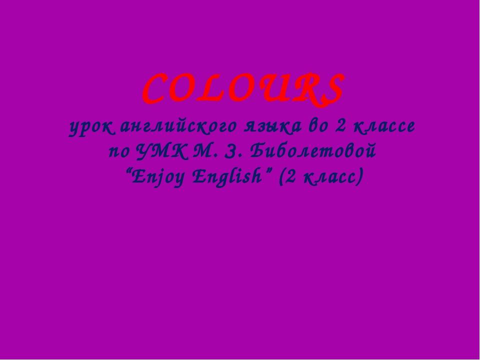 """COLOURS урок английского языка во 2 классе по УМК М. З. Биболетовой """"Enjoy E..."""
