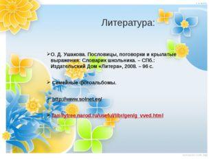 Литература: О. Д. Ушакова. Пословицы, поговорки и крылатые выражения: Словар