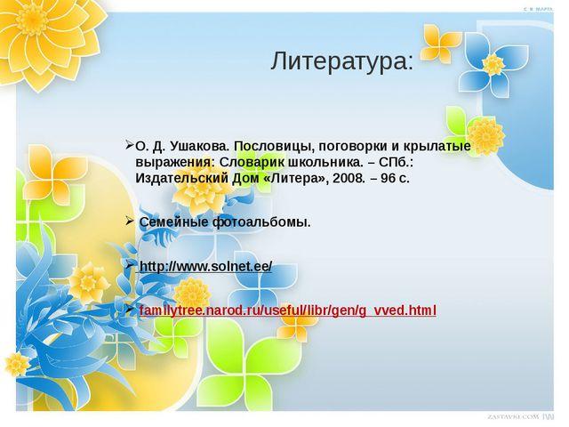Литература: О. Д. Ушакова. Пословицы, поговорки и крылатые выражения: Словар...