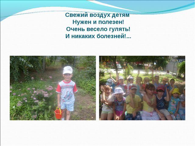 Свежий воздух детям Нужен и полезен! Очень весело гулять! И никаких болезней!...