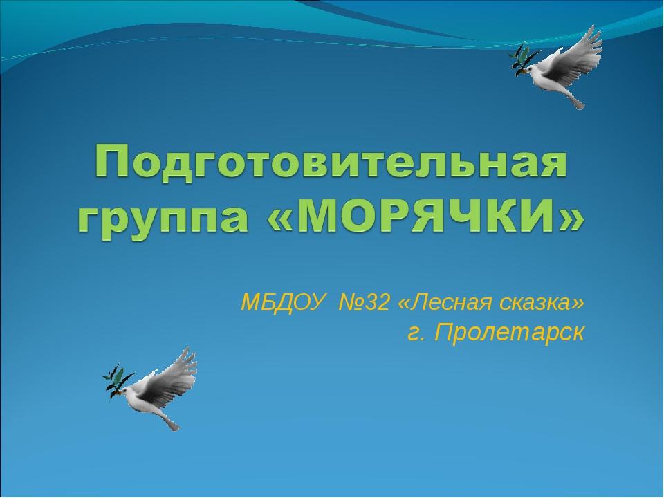 МБДОУ №32 «Лесная сказка» г. Пролетарск