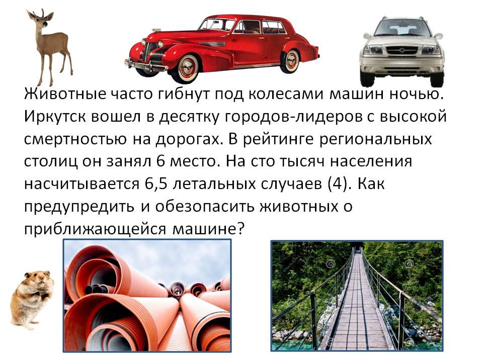 C:\Documents and Settings\Admin\Рабочий стол\Экозадачи н 4. Microsoft Office PowerPoint (3).jpg