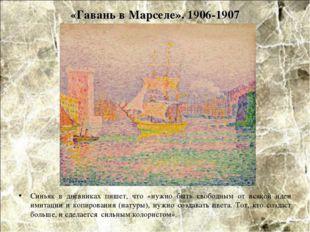 «Гавань в Марселе». 1906-1907 Cиньяк в дневниках пишет, что «нужно быть свобо