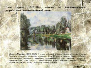 Поль Сезанн (1839-1906): отходит от импрессионистов, разрабатывает индивидуал