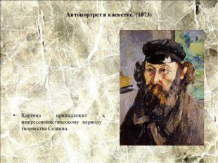 Автопортрет в каскетке. (1873) Картина принадлежит к импрессионистическому пе