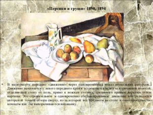 «Персики и груши» 1890, 1894 В натюрморте передано «движение» через одновреме