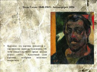 Поль Гоген (1848-1903). Автопортрет 1894 Вероятно эта картина относится к таи