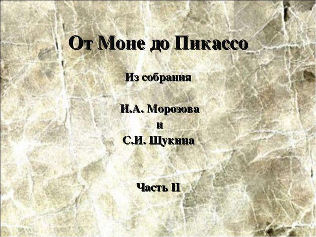 От Моне до Пикассо Из собрания И.А. Морозова и С.И. Щукина Часть II