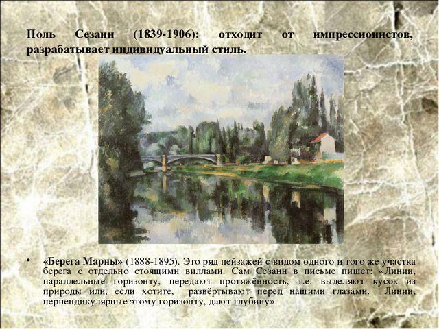 Поль Сезанн (1839-1906): отходит от импрессионистов, разрабатывает индивидуал...