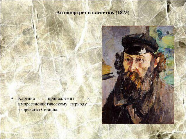 Автопортрет в каскетке. (1873) Картина принадлежит к импрессионистическому пе...